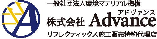 株式会社アドヴァンス